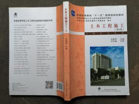 普通高等学校土木工程专业新编系列教材:土木工程施工(第4版)