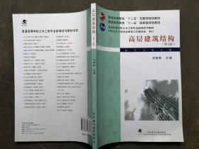 普通高等学校土木工程专业新编系列教材:高层建筑结构(第3版)