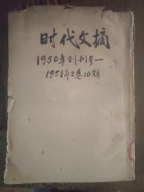 时代文摘1950年创刊号至第三期合订本
