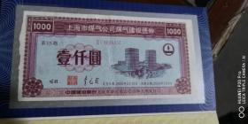 上海市煤气公司煤气建设债券   一千元(品如图自定品相)