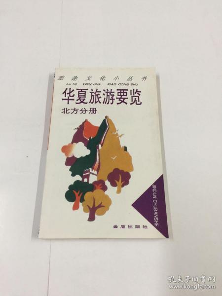 华夏旅游要览.北方分册
