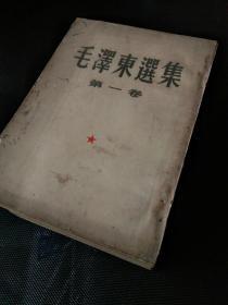 毛泽东选集 一二三四卷 ,繁体竖排右翻,大16开, 比较少见,其中第一册五一年十月北京第一版,五二年七月北京第二版四印;  第二册五二年北京第一版第一次印刷;   第三册 五三年二月北京第一版,同年五月第二版二印(品稍差);第四册 六〇年九月北京第一版第一印 。 北京版一版一印最为稀缺,因为用纸好,虽然只有两册。 品相如图,七十年老书保持如此亦算不错了~