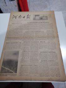河南日报1956年6月9日(1-4版)生日报,老报纸,旧报纸……(法国劳联男女篮球队在京举行友谊赛)。(兰新铁路己铺轨到嘉峪关外)。(亚非学生会议圆满结束)。(朝鲜政府代表团从莫斯科到达柏林)。(铁托总统从莫斯科到达列宁格勒访问)。(我国陈镜开打破最轻量级双手挺举世界纪录)。(河南省人民委员会:关于开展抢收运动的紧急指示)。(我省油脂工业广泛开展技术援助活动)。