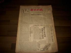 1950年1月份-合肥市出版【皖北日报】一月的合订本!成都宣告解放。彭德怀,刘伯承,邓颖超肖,周总理,毛主席,宋庆龄等肖像及讲话
