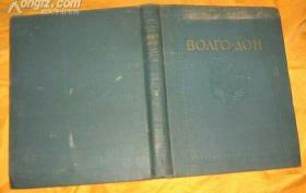 前苏联俄文原版《伏尔加河—顿河志》卷四--水泥工业志
