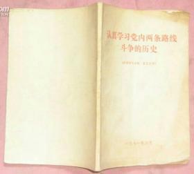 认真学习党内两条路线斗争的历史--学习毛主席关于党内两条路线斗争史的文章目录和语录