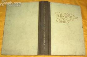 俄文原版《俄语同义词词典》A-H