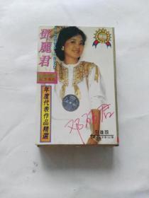 磁带,邓丽君永恒纪念专辑【1】