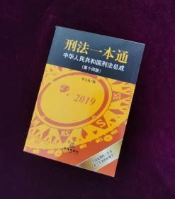 【正版图书现货】刑法一本通:中华人民共和国刑法总成(第十四版)