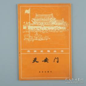 【著名学者、史学家、文物鉴定家 史树青 1980年 签赠本《北京史地丛书 天安门》一册】(北京出版社,1980年初版。)
