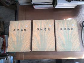 浩然选集 (一、二、三,全3册) 【浩然签名本】