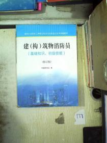 建(构)筑物消防员(基础知识、初级技能) 修订版