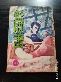 蓝皮书 十日刊 :第594