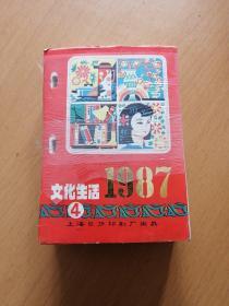 文化生活1987臺歷