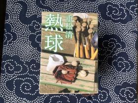 热球/新潮文库(日文原版书,重松清 著)