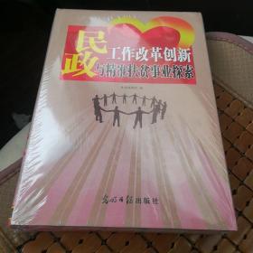 民政工作改革创新与精准扶贫事业探索(三)