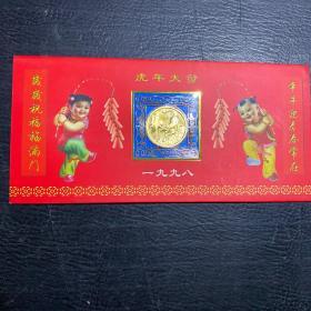 虎年 生肖纪念币贺年卡