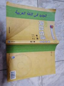 新编阿拉伯语:第一册(带光碟)