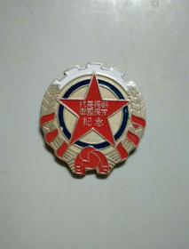 抗美援朝  卫国保家纪念章
