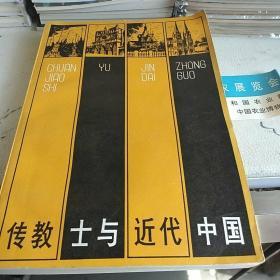 传教士与近代中国。