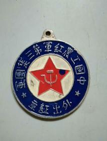 红军第三军外出证章