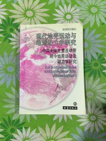 现代地壳运动与地球动力学研究2(中国大陆主要活动带现今地壳运动及动力研究)