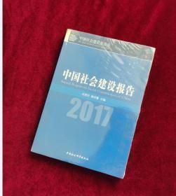 【正版图书现货】(2017)中国社会建设报告