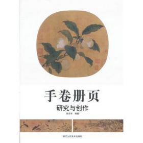 手卷册页研究与创作(16开 全一册 Log)
