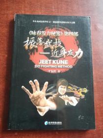 ﹤咏春发力秘笈﹥第四部。振藩武技--近身发力