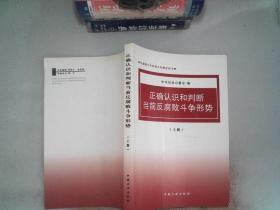 正确认识和判断当前反腐败斗争形势(上册)