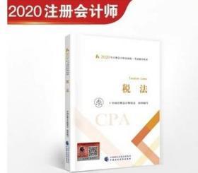二手2020 CPA注册会计师注会考试官方教材 税法教材 9787509596296