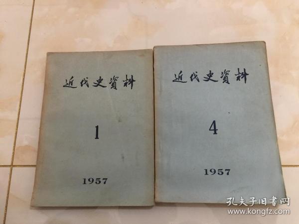 近代史资料1957年1、4