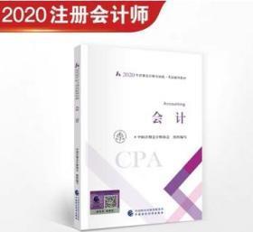 2020CPA注册会计师注会考试官方教材 会计教材