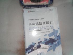 2019新版广东省教师招聘考试专用教材 历年试题集解析