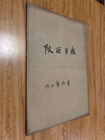 陕西日报1962年6月 合订本(不全缺有3-6-11-12-16-18-19-23-27-29)