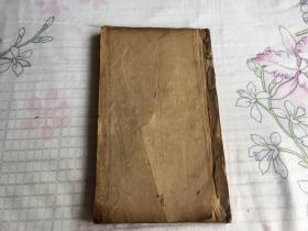 清光绪十年写刻本——《养真集》一厚册全 刻印清晰