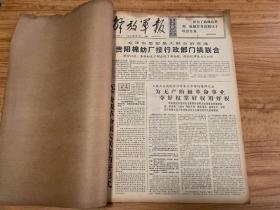 解放军报 合订本 1967年3月(其中缺5号 12号 26号-------5日、12日、26日停刊)