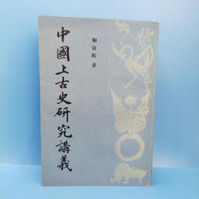 中国上古史研究讲义「顾颉刚」著