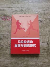马拉松运动发展与训练研究