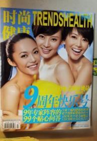 时尚健康 2009 7