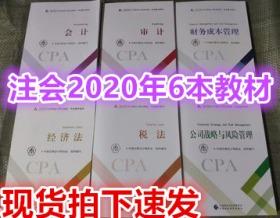 2020注册会计师CPA考试官方教材 6本教材一套
