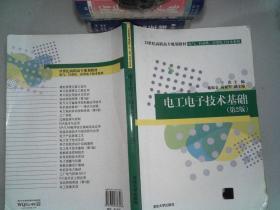 电工电子技术基础(第2版)