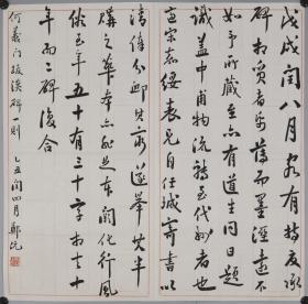 【郑沅】光绪二十年甲午恩科探花  书法
