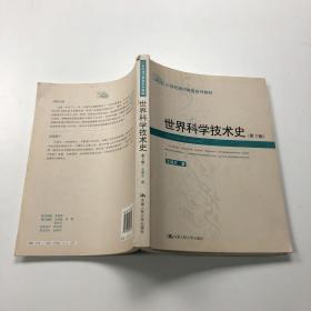 世界科学技术史(第三版)