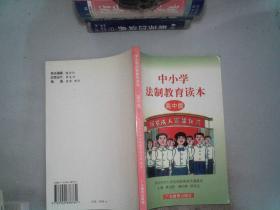 中小学法制教育读本:高中版