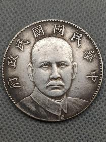 中华民国国民政府十六年造
