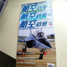 航空档案2009年8、9、10期共3本