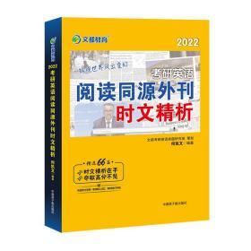 考研英语文都图书何凯文2022考研英语阅读同源外刊时文精析