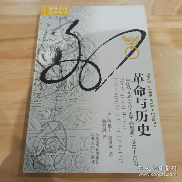 革命与历史:中国马克思主义历史学的起源,1919-1937