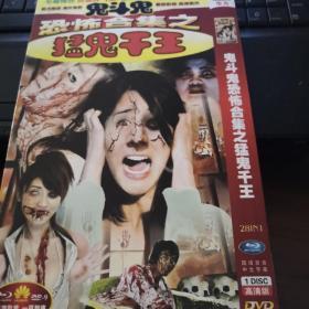 鬼斗鬼恐怖合集之猛鬼千王  单碟DVD合集